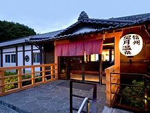 温泉旅館 改装工事玄関(長野)