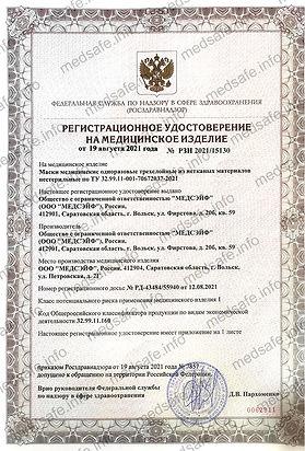 Регистрационное удостоверение МЕДСЭЙФ— копия копия.jpg