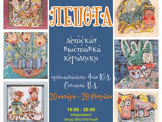 """Детская выставка керамики """"Лепота"""""""