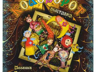 """Открытие выставки """"Коловорот"""" 22 декабря в галерее нашей студии!"""
