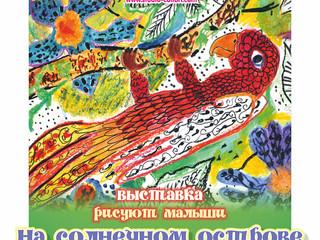 """Выставка """"Солнечный остров"""" в Рязанском театре кукол"""