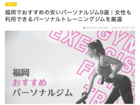 福岡でおすすめの安いパーソナルジム9選に選ばれました!