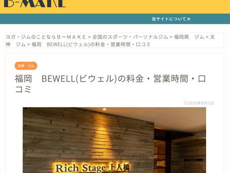 ヨガ・ジム情報サイト【B-MAKE】に掲載されました!