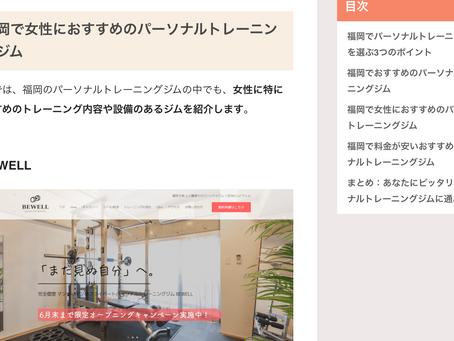 「福岡で女性におすすめのパーソナルジム」でご紹介いただきました!