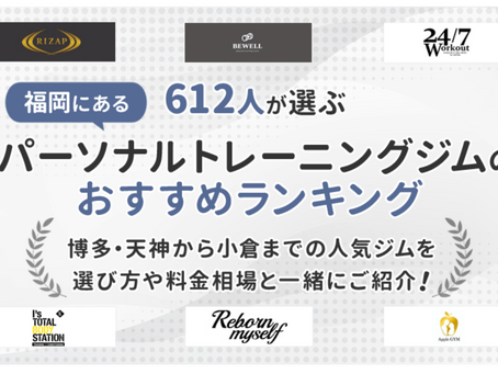 【612人が選ぶ】福岡のパーソナルトレーニングジムのおすすめランキング【2021】に選ばれました!