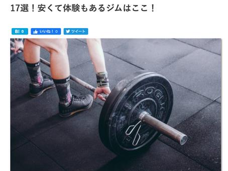 【福岡のパーソナルトレーニングジムおすすめ17選!】に掲載されました!