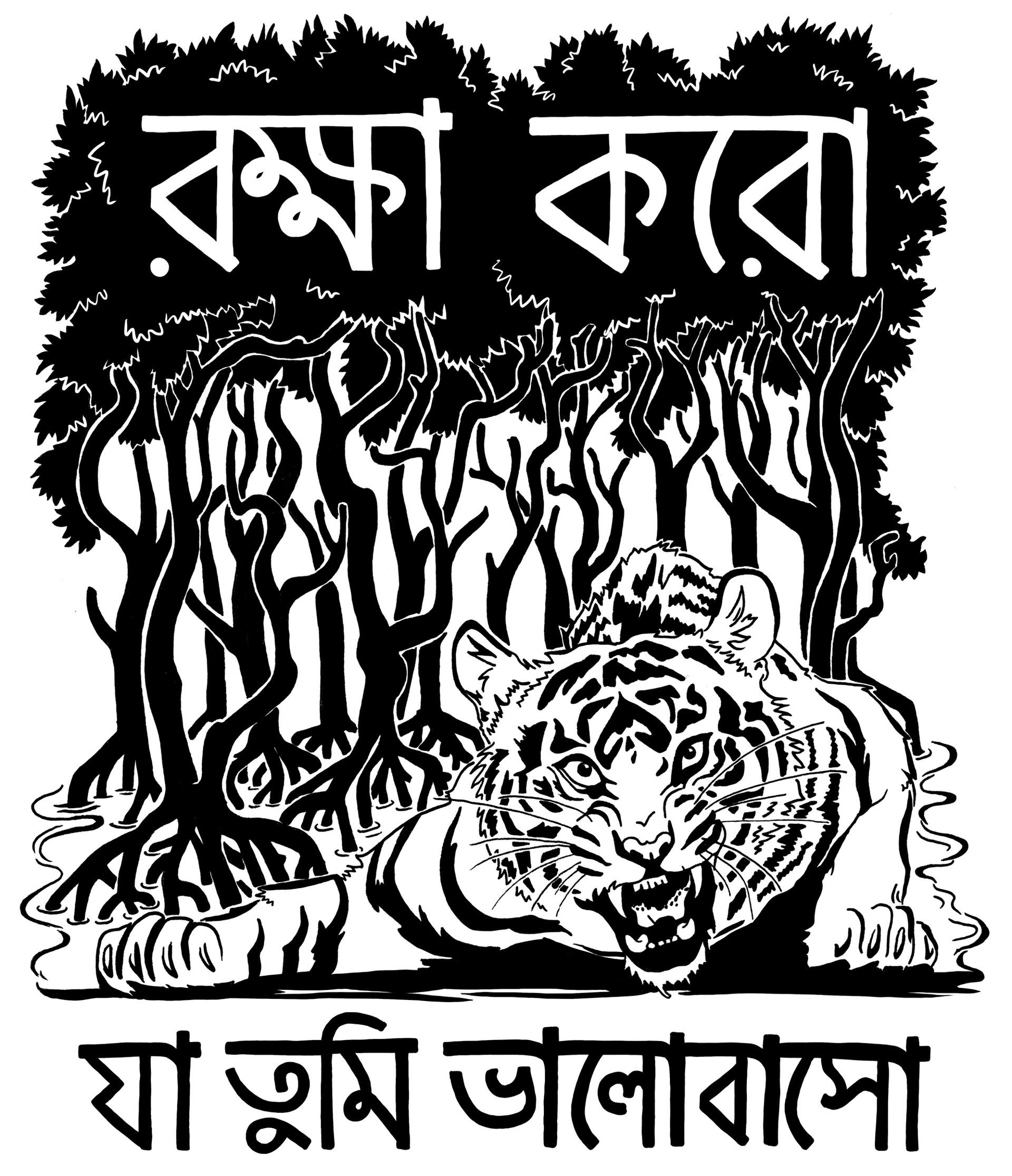 Defend Bangladesh.jpg