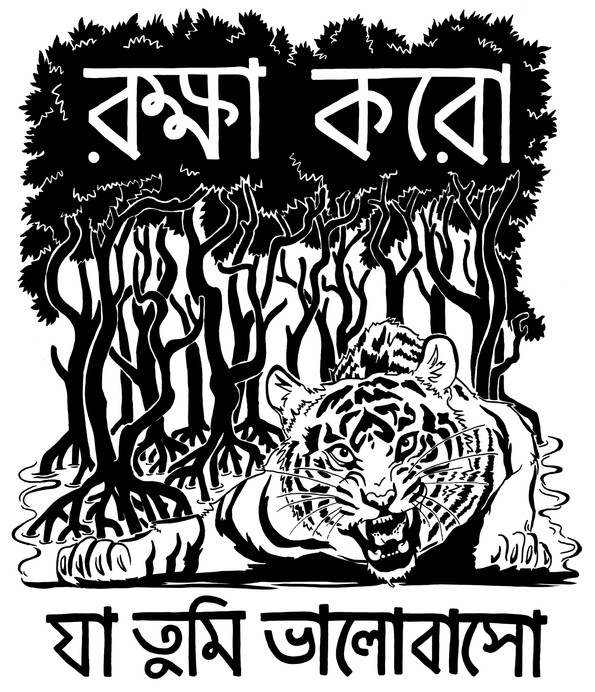 Defend What You Love; Sundarbans