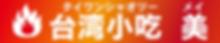 台湾店舗名.png