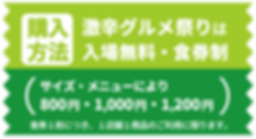 購入方法_アートボード 1.png