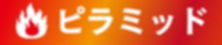 5th_サイト用-24.png