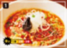 拉麺01.png