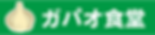 1st_gapao_name.png