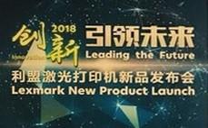 創新引領 專注行業 - 2018利盟新品發布會成功在廣州舉辦