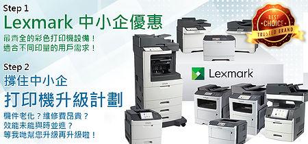 Lexmark 中小企優惠方案,打印機升級計劃