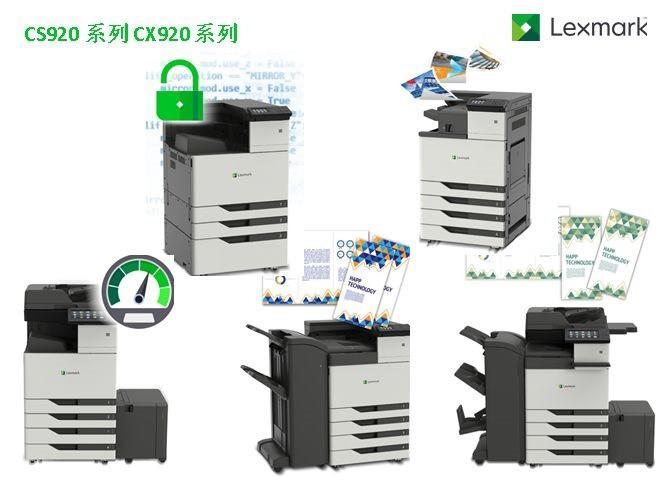 認識利盟 92系列新一代激光打印機