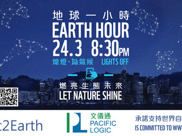 Earth Hour 2018 - Let Nature Shine! Let's Support Tonight!!