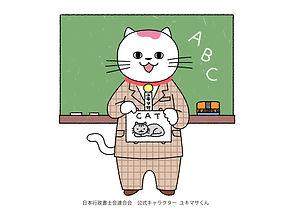 外国語の先生ユキマサくん.jpg