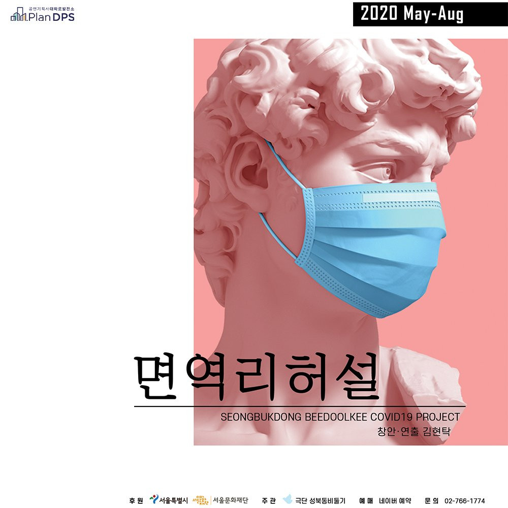 Photo: The poster of Immunisation Rehearsal project, by Seongbukdong Beedoolkee Theatre Group in Seoul. Image courtesy of KIM Hyun-tak.