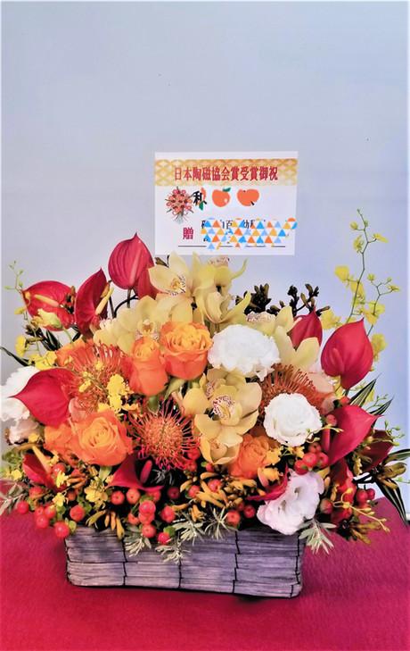 『大賞受賞』お祝花