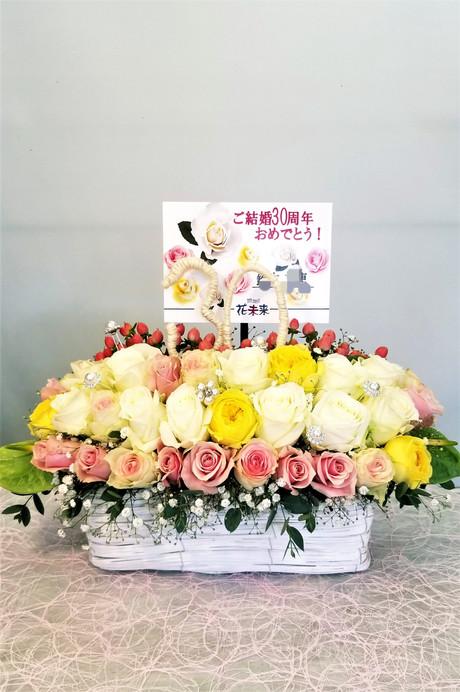 『ご結婚記念日』のお祝い