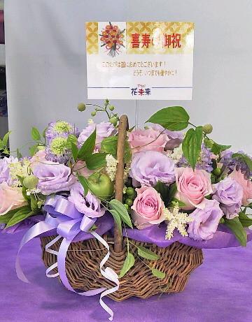 喜寿のお祝い(in幕張)