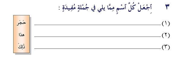 Sample for Website (form sentences) 1b c