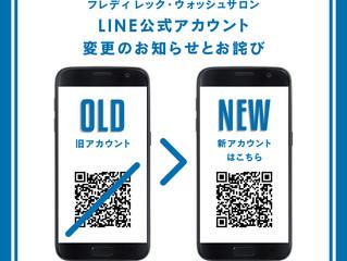 LINE公式アカウント変更のお知らせとお詫び
