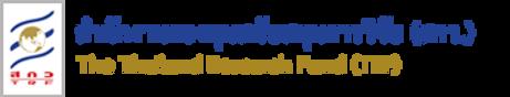 Thailand Research Fund (TRF)