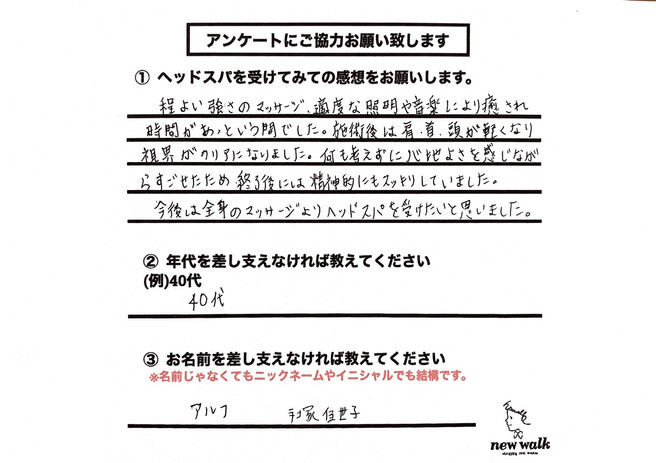 LINE_ALBUM_ヘッドスパお客様の声_210915_16.jpg