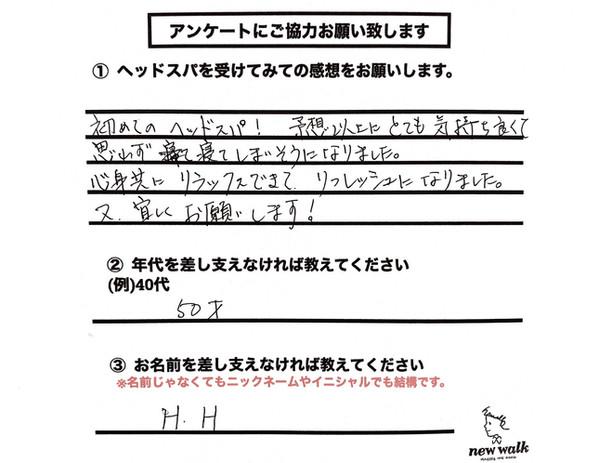 LINE_ALBUM_ヘッドスパお客様の声_210915_12.jpg