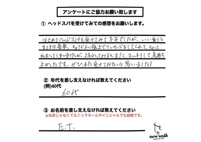 LINE_ALBUM_ヘッドスパお客様の声_210915_11.jpg