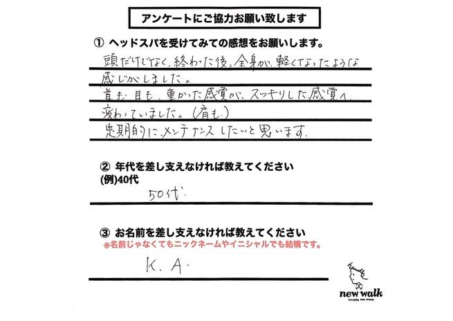 LINE_ALBUM_ヘッドスパお客様の声_210915_9.jpg