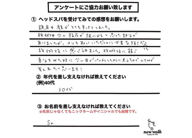 LINE_ALBUM_ヘッドスパお客様の声_210915_14.jpg