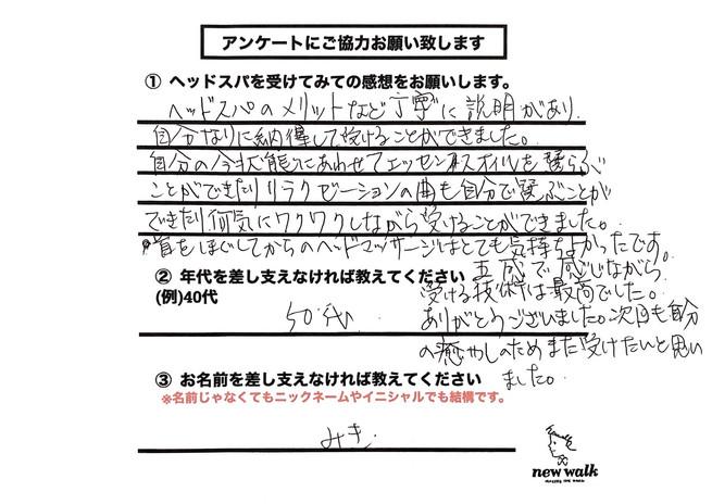 LINE_ALBUM_ヘッドスパお客様の声_210915_4.jpg