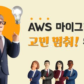 (re:Webinar) AWS 마이그레이션 고민멈춰! 웨비나