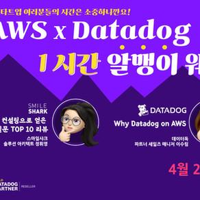 (re:Webinar) AWS x Datadog, 1시간 알맹이 웨비나