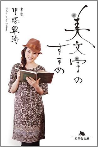 「美文字のすすめ」中塚翠涛 著