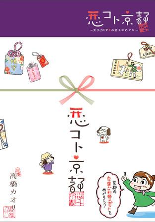 「恋コト京都」高橋カオリ 著
