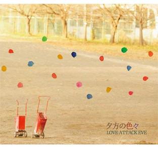 「夕方の色々」 LOVE ATTACK EVE