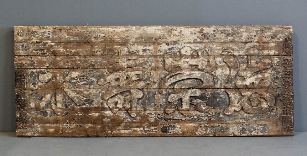 Carved Antique Chinese Trade Sign