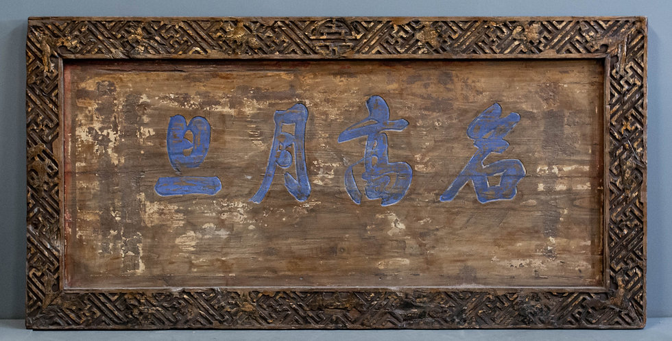Vintage Chinese Advertising Sign