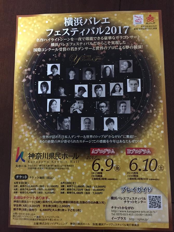 横浜バレエフェスティバル - Aプログラム