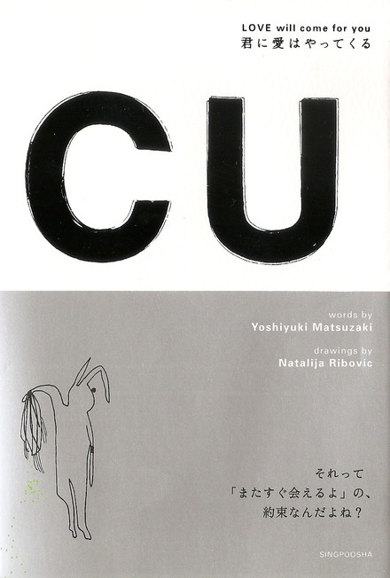 Art Book, CU - LOVE WILL COME FOR YOU, Tokyo