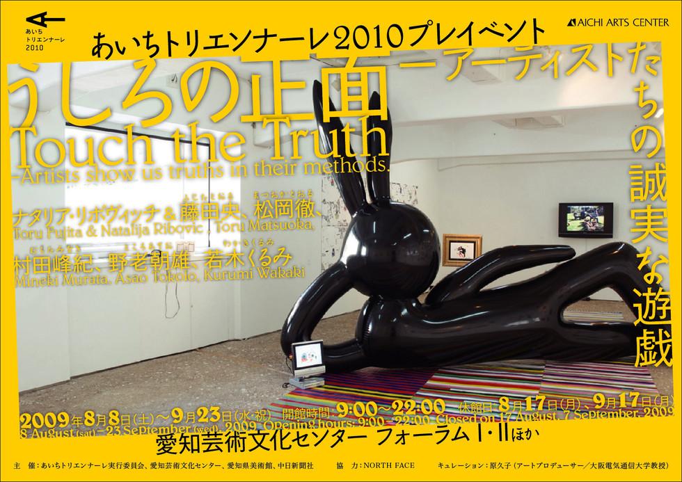 Aichi Triennale INVITO.jpg