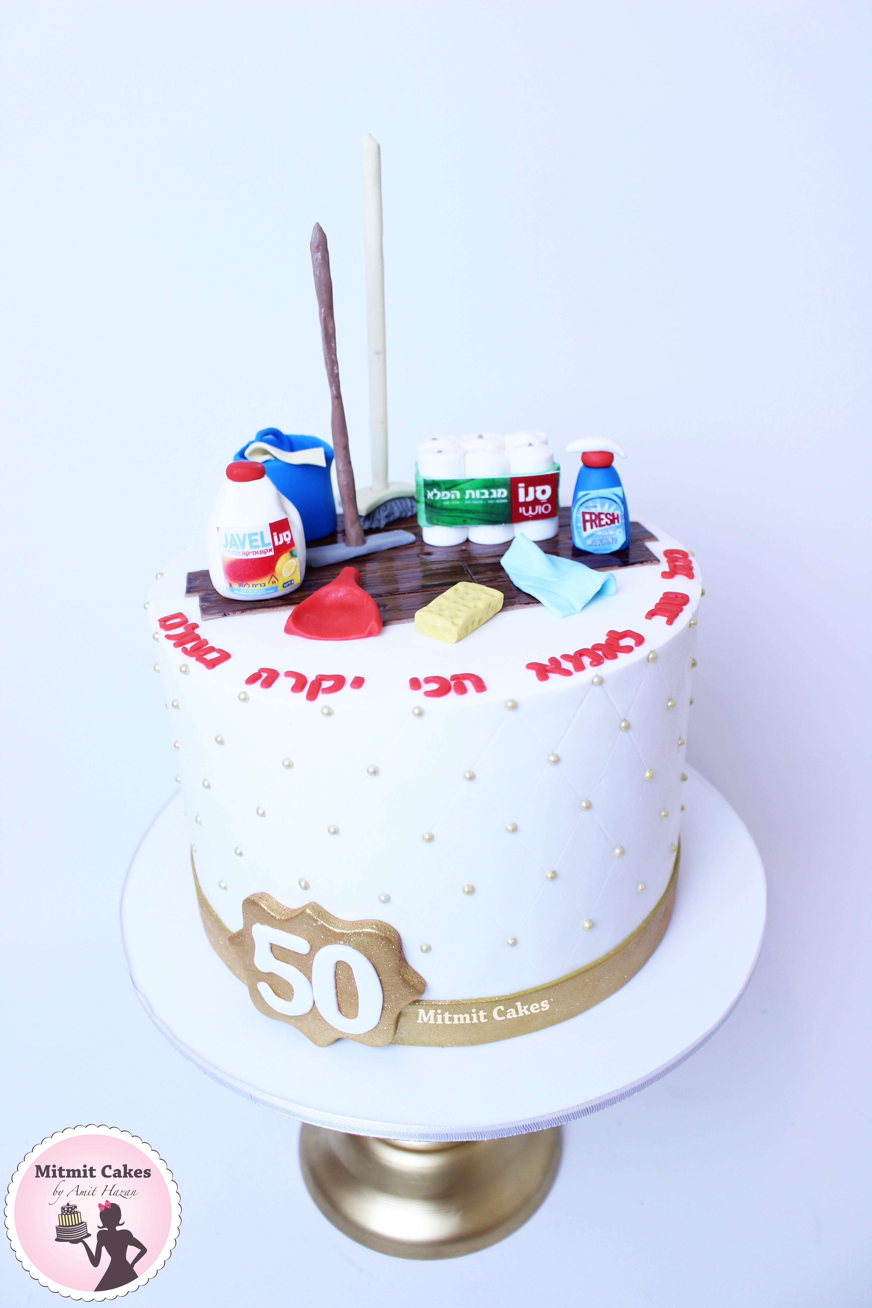 עוגת ניקיון