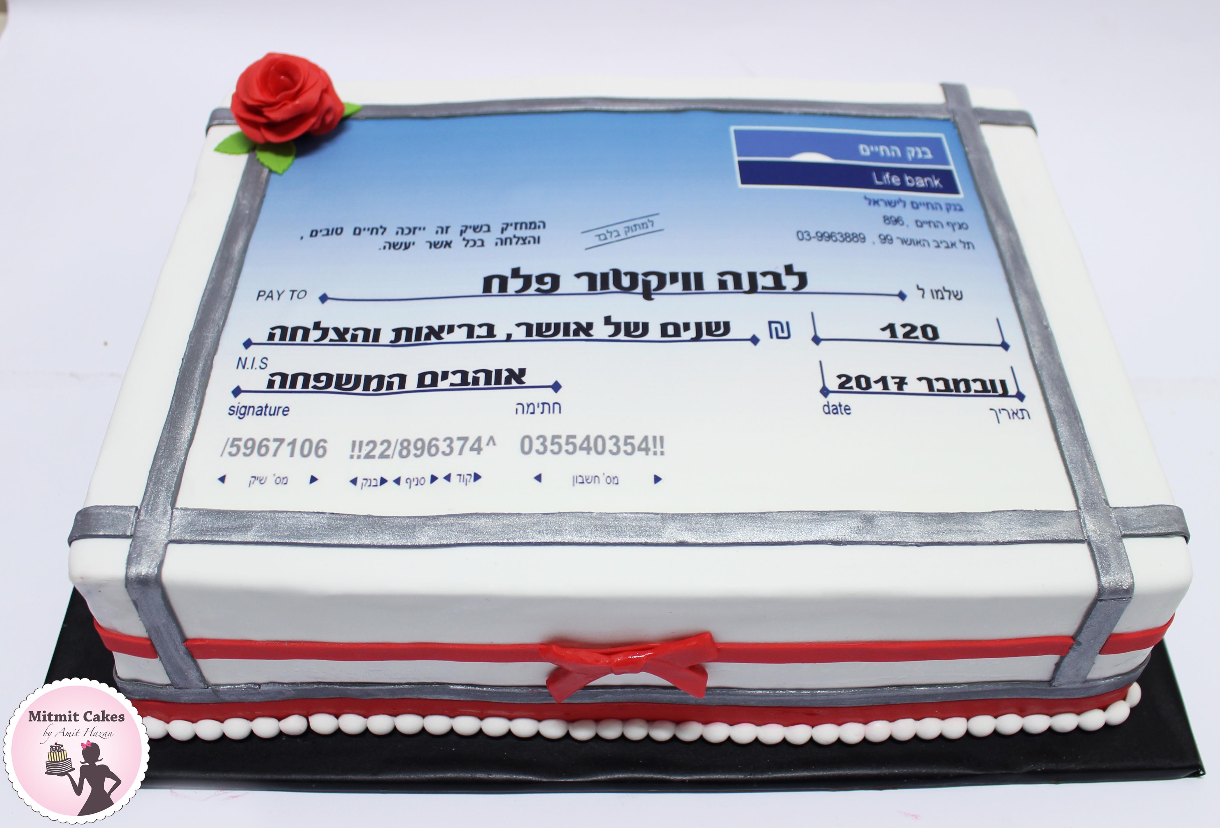 עוגת שיק ליום הולדת
