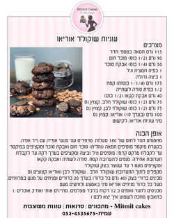 מתכון עוגיות שוקולד אוריאו
