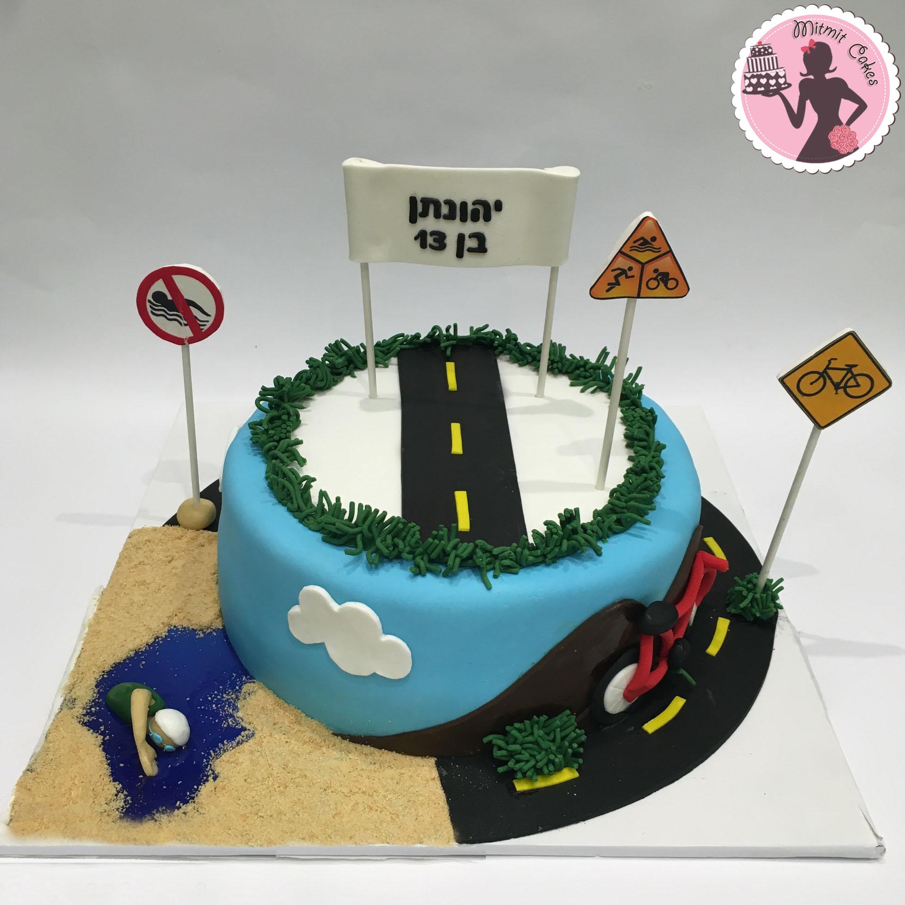 עוגת טריאתלון