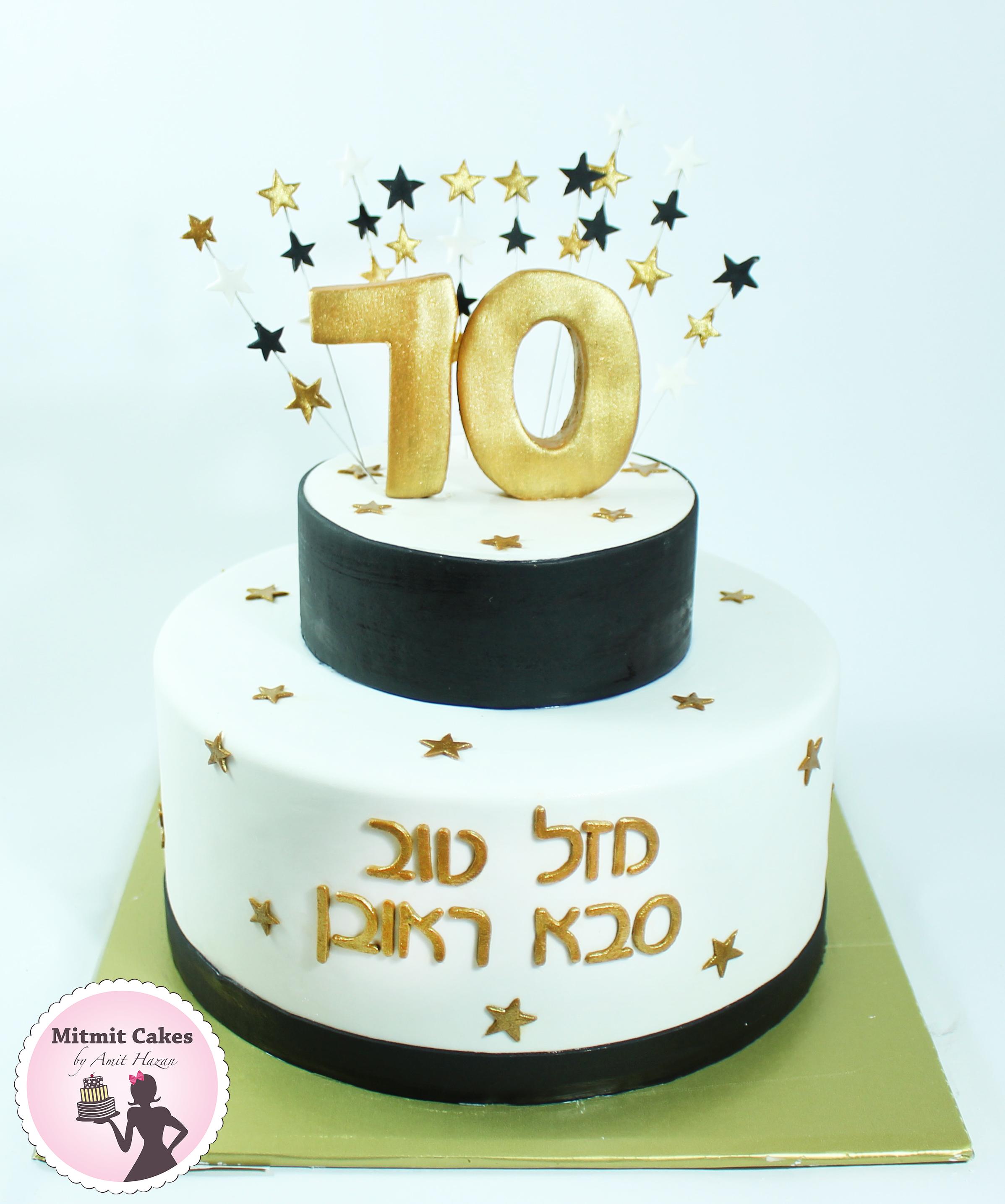 עוגה לגיל 70